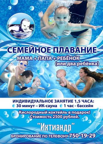 Мама, папа, я — плавающая семья!