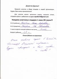 Отзыв о Бассейне Ихтиандр от Кокориной Евы Евгеньевны