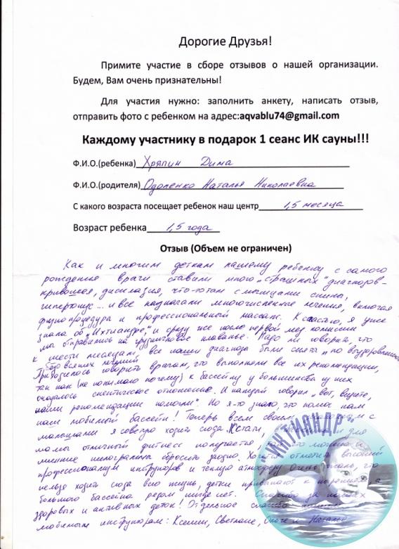 отзыз обассейне и специалистах Ихтиандра от Одоленко Натальи Николаевны