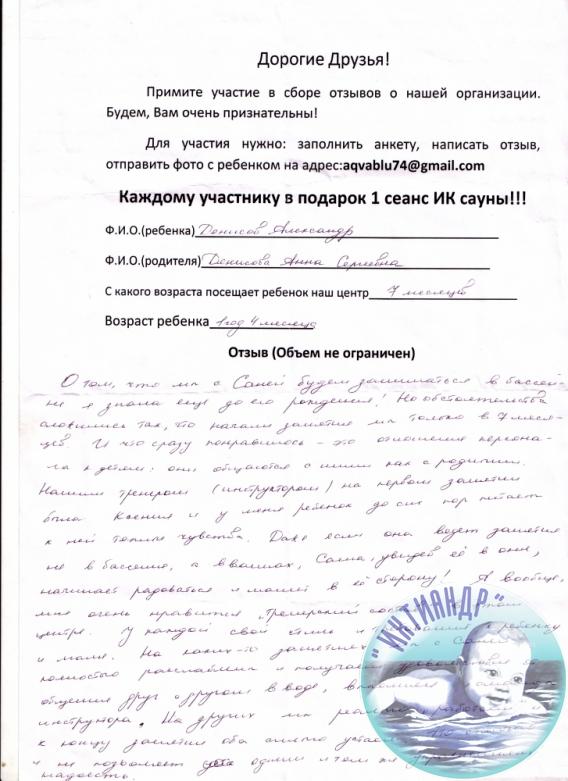 Отзыв от Денисовой Анны Сергеевны